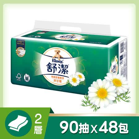 舒潔特級舒適洋甘菊 衛生紙90抽X48包/箱