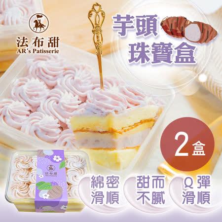 【法布甜】 芋頭珠寶盒2盒