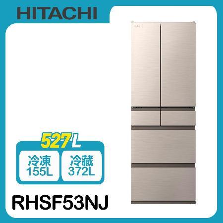 HITACHI日立 527L 變頻冰箱RHSF53NJ