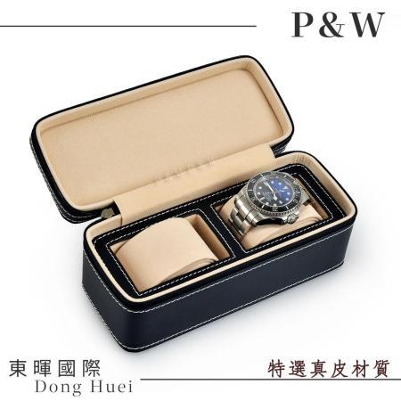 P&W名錶收藏盒 黑色真皮材質 2支/2格/2入裝