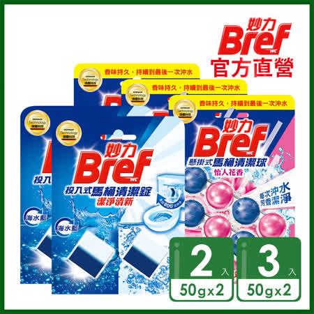Bref馬桶清潔組 3組清潔球+2組清潔錠