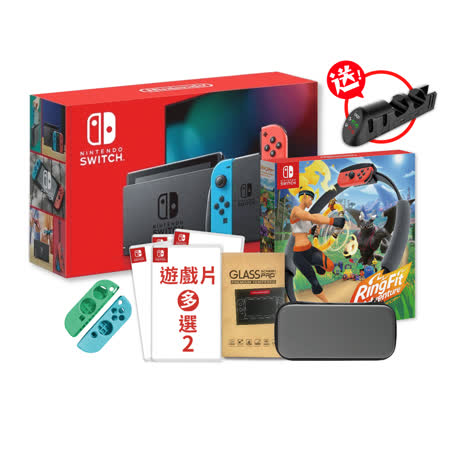 Switch紅藍+健身環 +遊戲x2+配件組