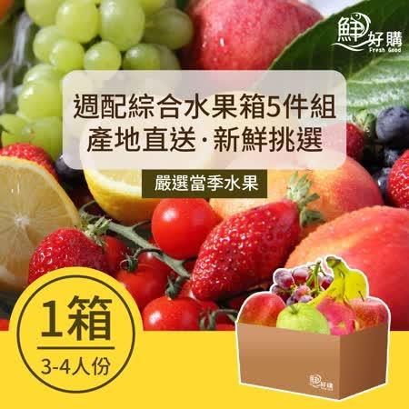 鮮好購 本土綜合水果箱