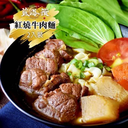 藍海饌 紅燒+紅燒半筋半牛肉麵