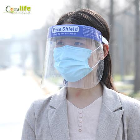 Conalife 防飛沬抗疫防護面罩 (50入組)