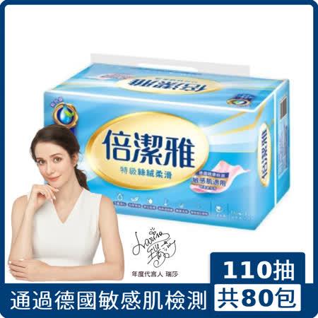 倍潔雅特級絲絨柔滑抽取式衛生紙110抽x80包/箱