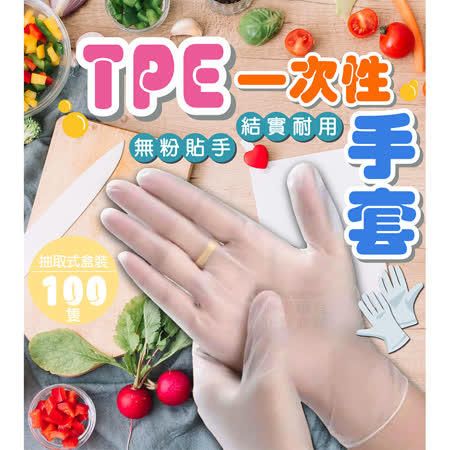 TPE一次性手套 (100個/盒)X3盒