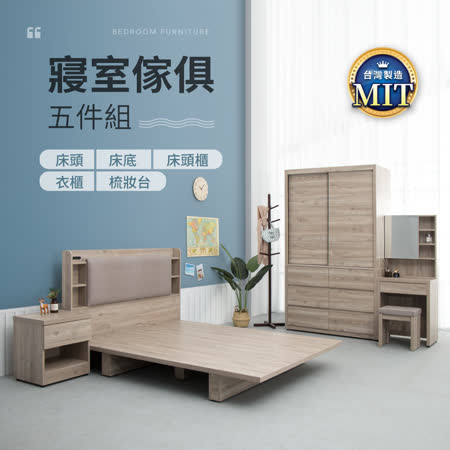 MIT傢俱系列 暖色木紋寢室五件組