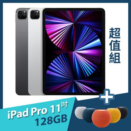 iPad Pro 11吋 M1 Wi‑Fi 128GB + 保真音訊組