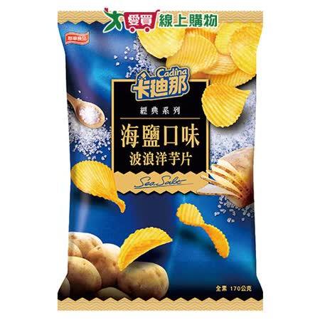 卡迪那波浪洋芋片海鹽口味170G