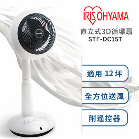 IRIS OHYAMA  直立式3D循環扇