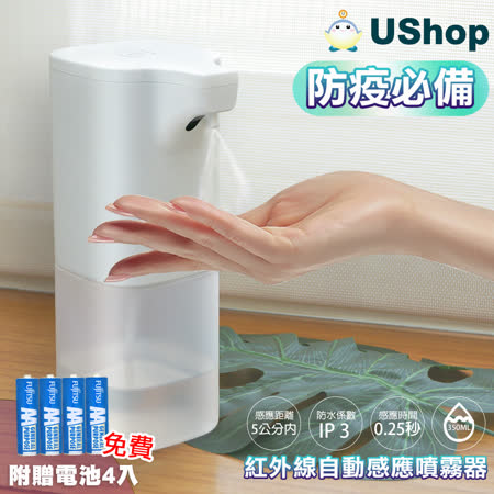 【USHOP】 紅外線自動感應噴霧器 350ml 消毒噴霧 酒精噴霧器 -加贈電池4顆