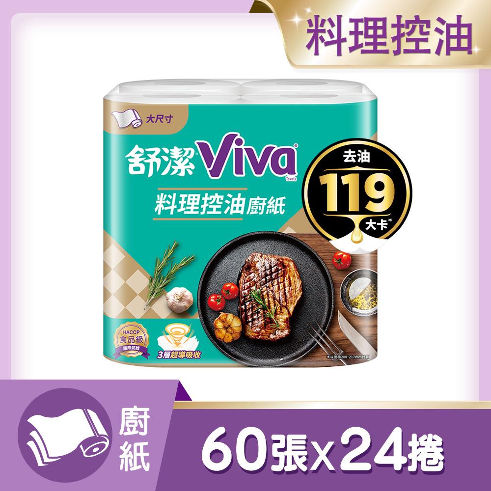舒潔 VIVA料理控油廚紙-大尺寸(60張x4捲x6串/箱)