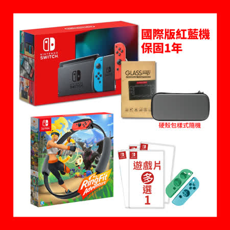 Switch紅藍(國際版) +健身環+遊戲x1