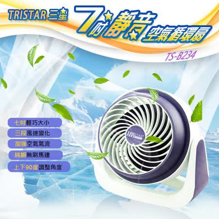 TRISTAR 三星 7吋渦流空氣循環扇