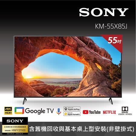 Sony BRAVIA 55型 4K KM-55X85J  顯示器