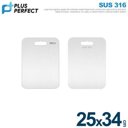 【PERFECT 理想】極緻316不鏽鋼砧板-小(25*34cm)二入組