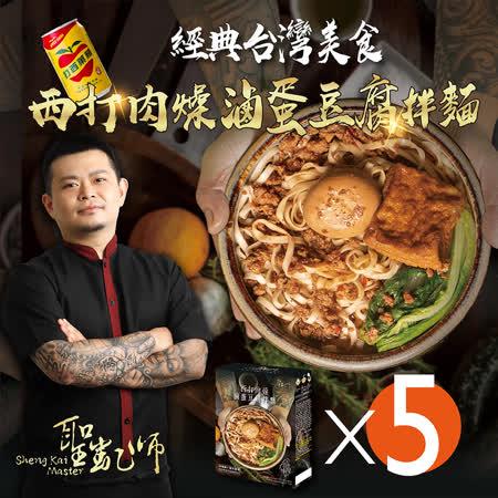 聖凱師 肉燥滷蛋豆腐拌麵*5入