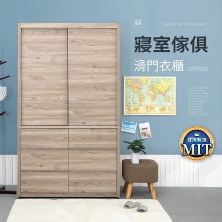 MIT傢俱系列 暖色木紋四尺滑門衣櫃