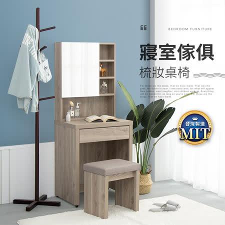 MIT傢俱系列 暖色木紋梳妝桌椅