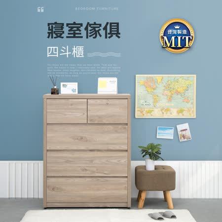 MIT傢俱系列 暖色木紋四斗櫃