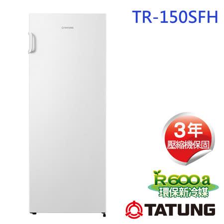 TATUNG 大同 154 冷凍櫃 TR-150SFH