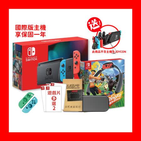 Switch 紅藍機(國際版) +健身環+遊戲x2