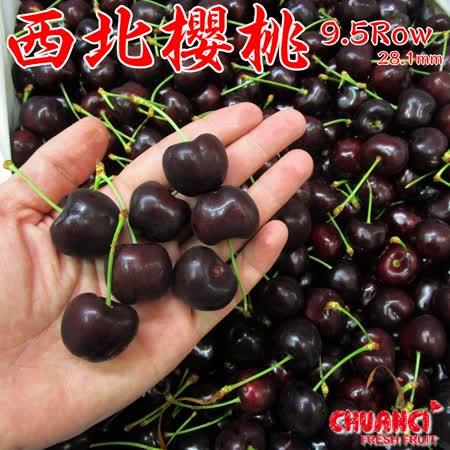 9.5Row 西北櫻桃1kgX2盒