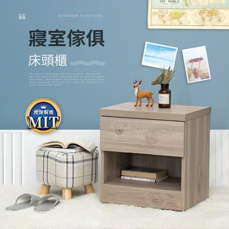 MIT傢俱系列 暖色木紋床頭櫃