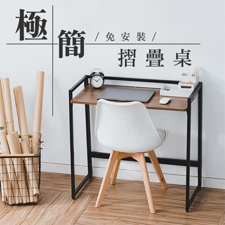 極簡免安裝 可折疊工作書桌