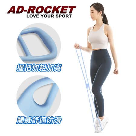 【AD-ROCKET】 頂級環保TPR伸展拉力帶