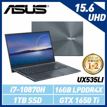 ASUS華碩 ZenBook Pro 15.6吋/i7/16G/1TB