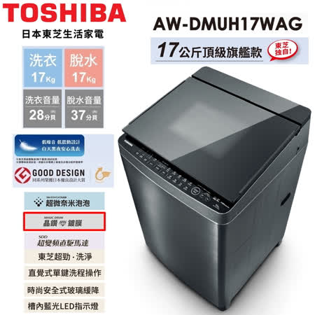 TOSHIBA 東芝 17KG 鍍膜奈米泡泡洗衣機