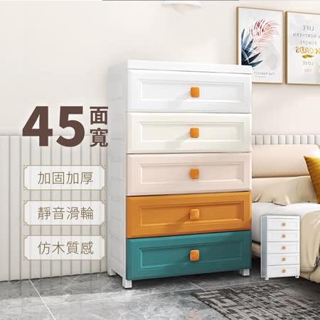 45面寬 北歐仿木紋五層收納櫃