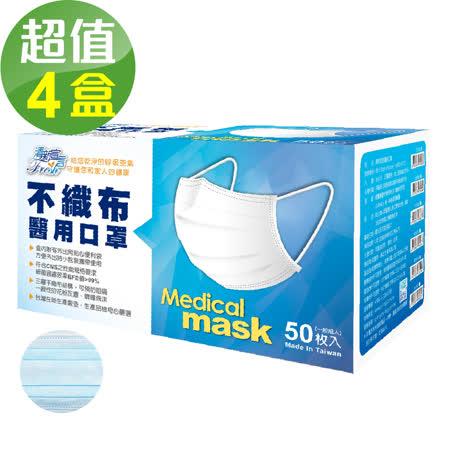 清新宣言 醫用口罩50片x4盒