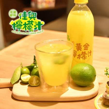 【花蓮佳興冰果室】  黃金檸檬汁(8瓶)