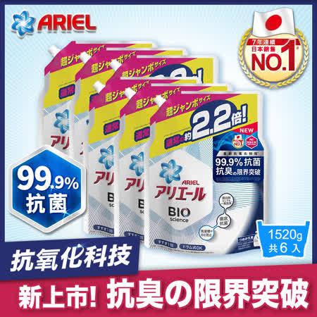 ARIEL抗菌除臭 經典抗菌洗衣精6包
