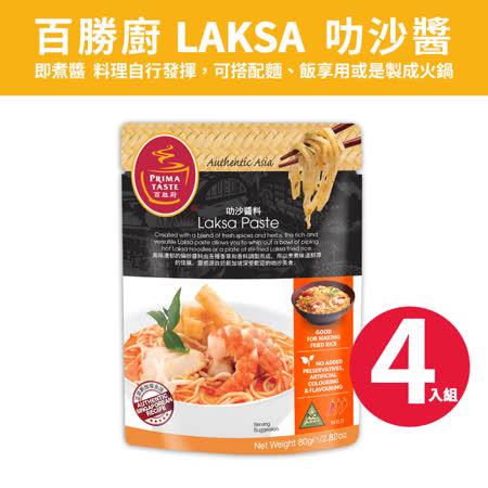 新加坡百勝廚 叻沙醬4包組
