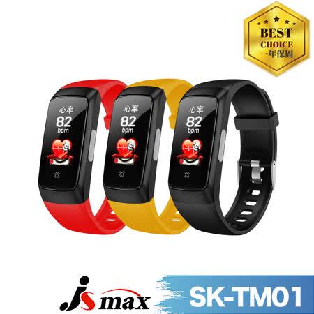 JSmax SK-TM01  智能健康管理運動手環