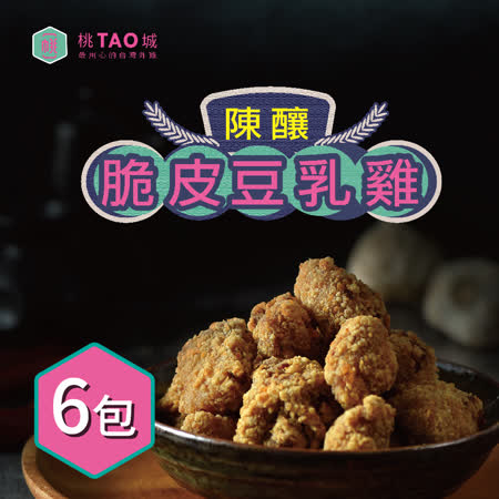 桃城雞排 陳釀脆皮豆乳雞x6包