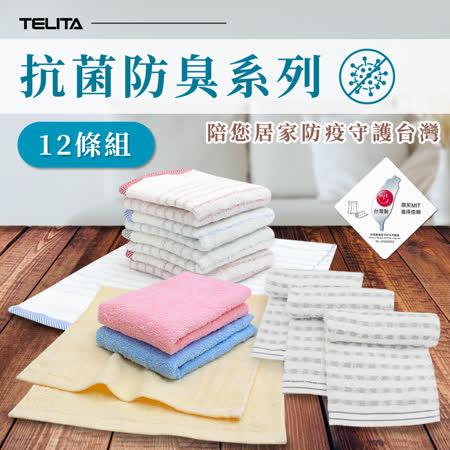 TELITA-日本大和 抗菌防臭速乾毛巾12條
