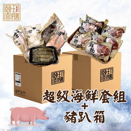 頤珍鮮物 派海鮮肉品12件