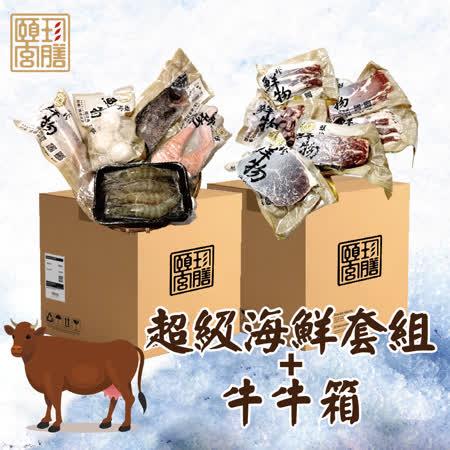 頤珍宮膳 超級海鮮箱+牛肉箱
