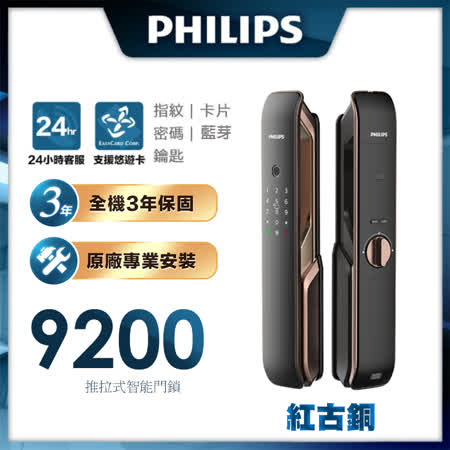 PHILIPS飛利浦  推拉式智能門鎖9200