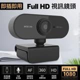 WebCam 電腦高解晰視訊鏡頭1080P HD高清360度視訊攝影機 遠距教學上課會議 即插即用
