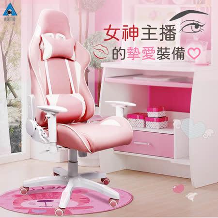 粉紅女神電競賽車椅