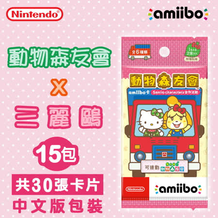 amiibo 動森&三麗鷗 角色合作卡片 15包