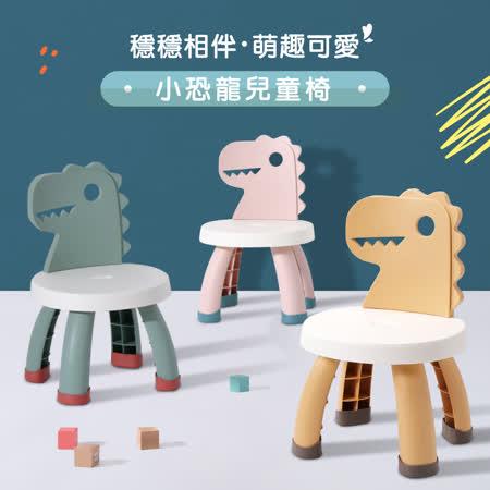萌趣可愛 恐龍兒童椅2入