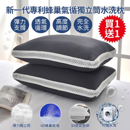 買1送1【Aibo】 6D蜂巢氣循獨立筒枕