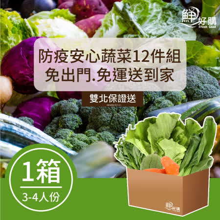 鮮好購 新鮮選蔬菜箱X1箱
